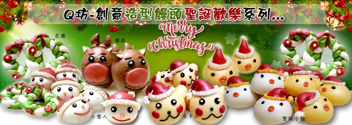 節慶-聖誔節主題造型饅頭