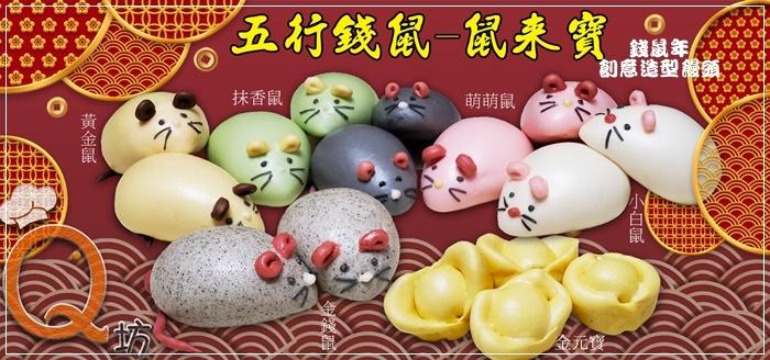鼠年_創意造型饅頭系列