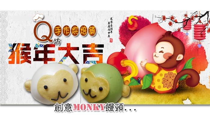 猴年_創意造型饅頭系列