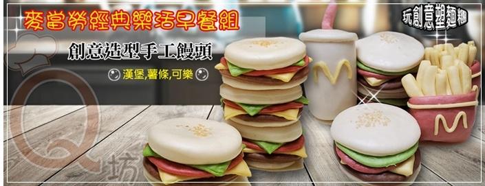 樂活早餐系列_創意造型饅頭