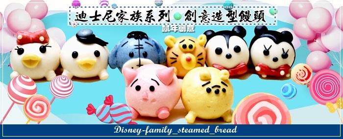 廸士尼家族系列造型饅頭