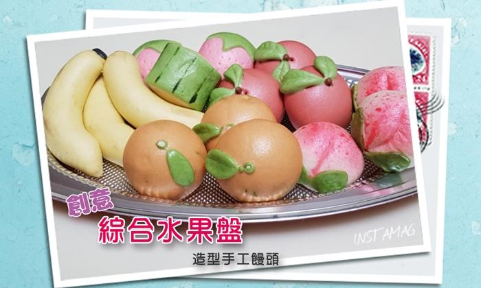 水果系列-創意造型饅頭