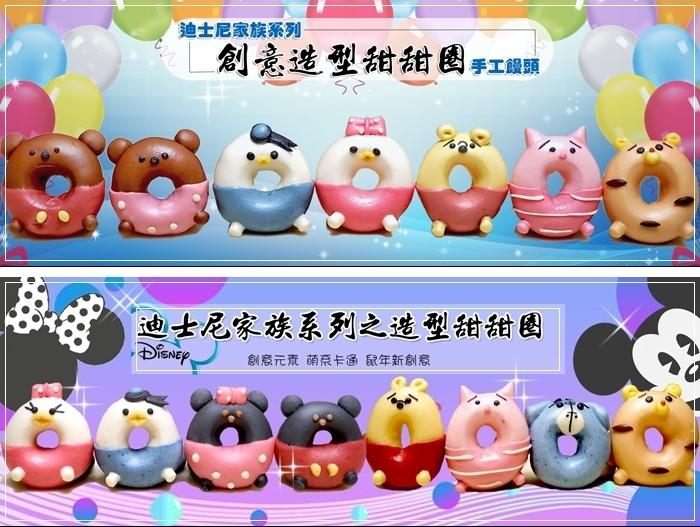 廸士尼家族-造型甜甜圈系列