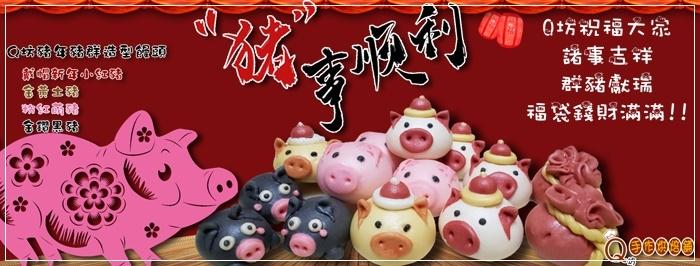 豬年_創意造型饅頭系列