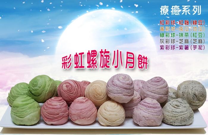 手工彩虹螺旋酥(月餅)