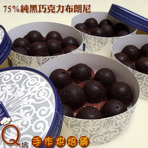 低脂-75%香濃純黑巧克力布朗尼(原味)