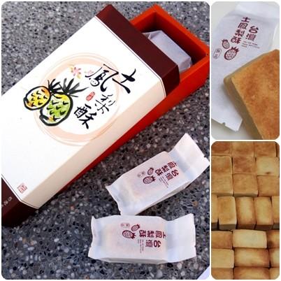 土鳳梨酥 (中) 8顆 / 盒
