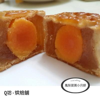 鳳梨蛋黃廣式小月餅 6入 / 盒