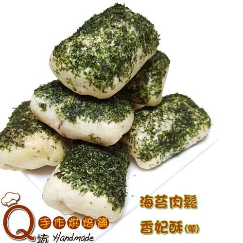 海苔肉鬆香妃酥 12入 / 盒