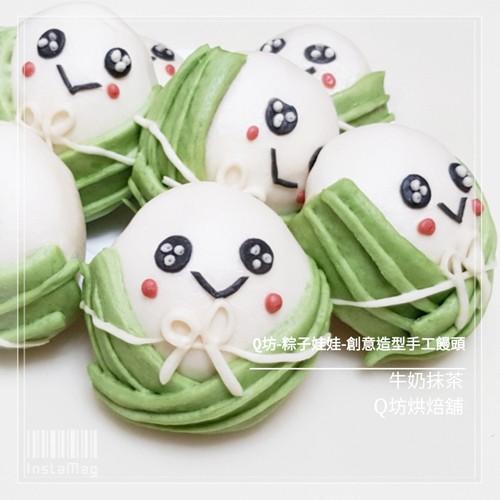 Q坊粽子娃娃鮮奶抹茶創意造型手工饅頭