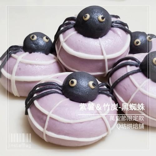 Q坊_萬聖節限定款_黑寡婦蜘蛛手工創意造型饅頭
