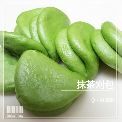 客製化創新口味刈包(割包)-抹茶手工刈包(割包)