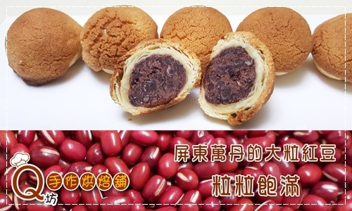 Q坊-菠蘿原味紅豆月餅-12入提盒