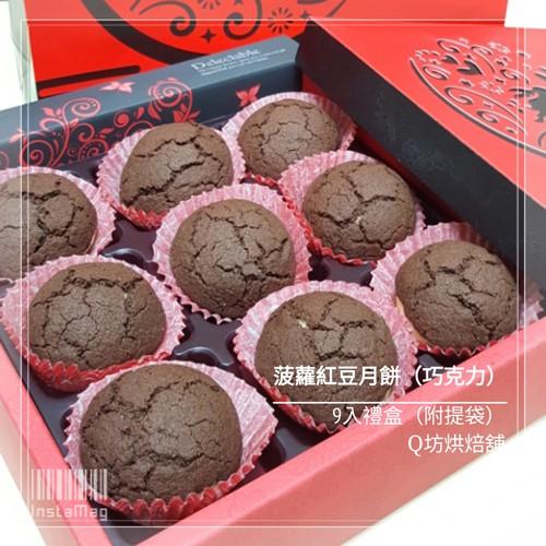 Q坊-菠蘿巧克力紅豆月餅-9入禮盒附提袋