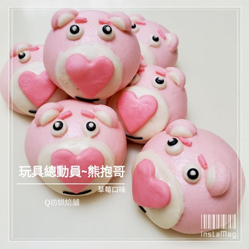 Q坊-玩具總動員-熊抱哥(草莓)手工創意造型饅頭