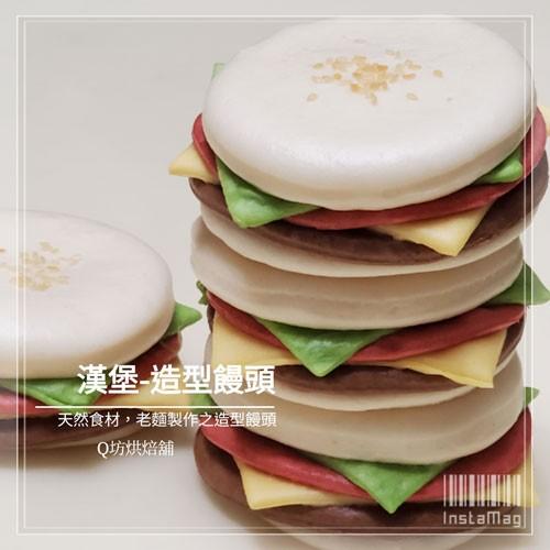 Q坊-樂活早餐-漢堡造型天然食材手工饅頭