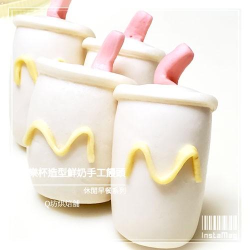 樂活早餐-可樂杯造型鮮奶手工饅頭