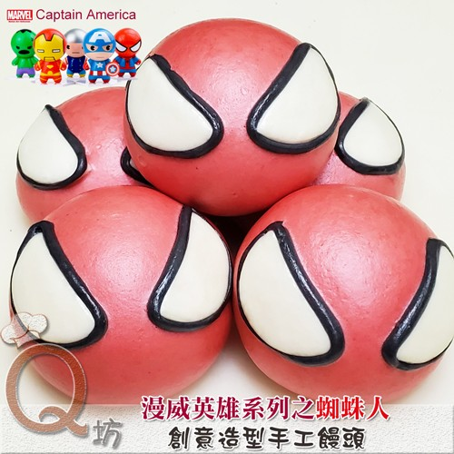 Q坊-漫威英雄系列之蜘蛛人-榖類發酵之紅麴口味-手工創意造型饅頭