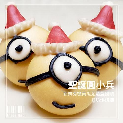 Q坊創意聖誔系列_聖誔圓小兵-南瓜泥造型手工饅頭