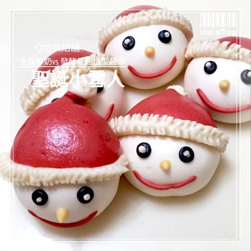 Q坊創意聖誔系列_聖誔小雪人造型手工饅頭