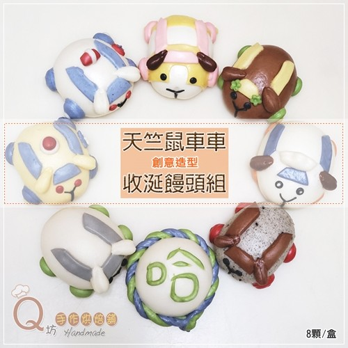 Q坊-收涎組-天竺鼠車車_收涎創意造型饅頭/盒