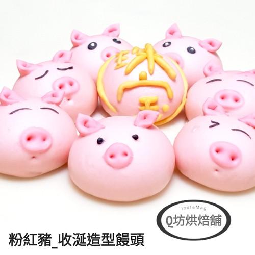 Q坊-豬年-粉紅萌豬收涎之創意造型饅頭/盒
