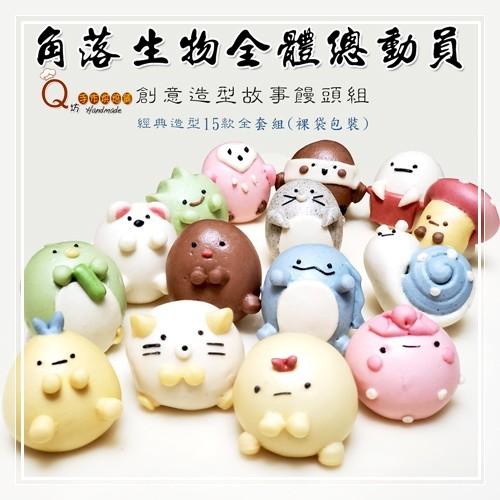 Q坊-角落生物總動員全套15款造型-創意造型饅頭(簡易裸袋裝)