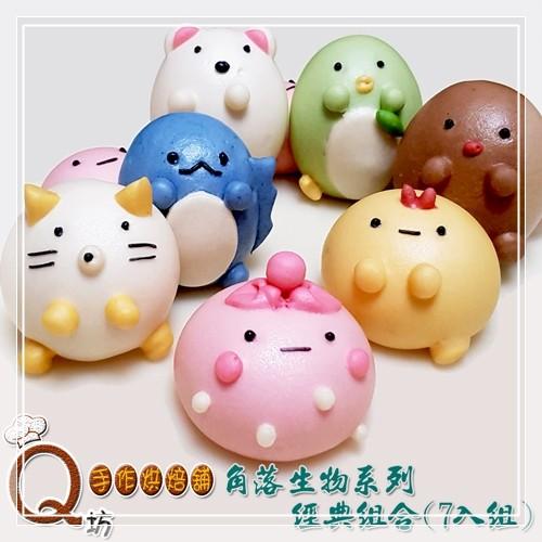 Q坊-角落生物-經典角色組合-綜合7入組創意造型饅頭