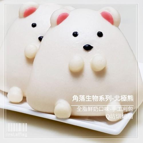 Q坊-角落生物- 北極熊創意造型手工刈包