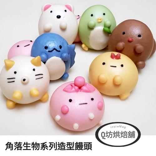Q坊-角落生物-綜合收涎之創意造型饅頭/盒