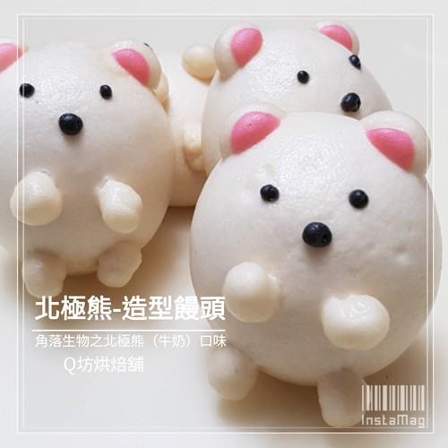 Q坊-角落生物-北極熊(鮮奶)手工創意造型饅頭