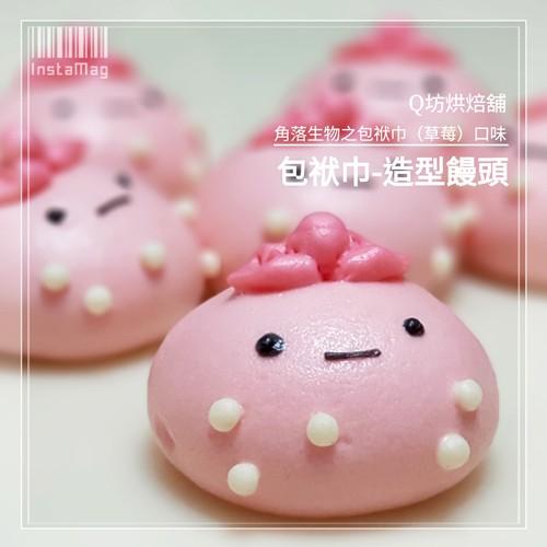 Q坊-角落生物-包袱巾(草莓)手工創意造型饅頭