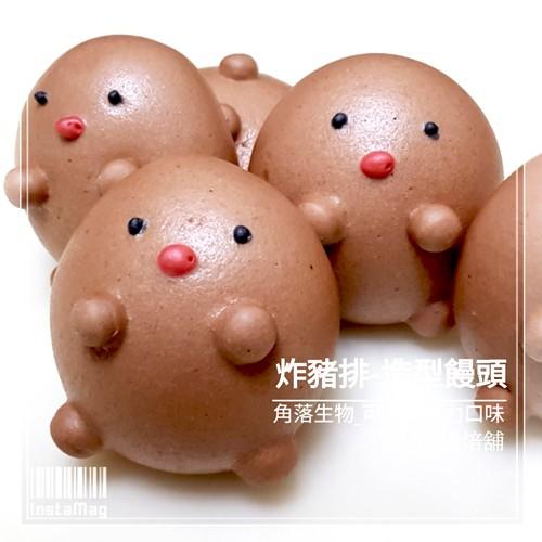Q坊-角落生物-炸豬排(可可巧克力)手工創意造型饅頭