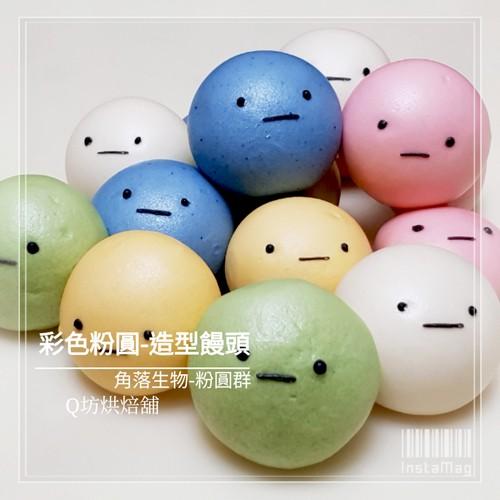 Q坊-角落生物-四色粉圓群(天然食材)手工創意造型饅頭