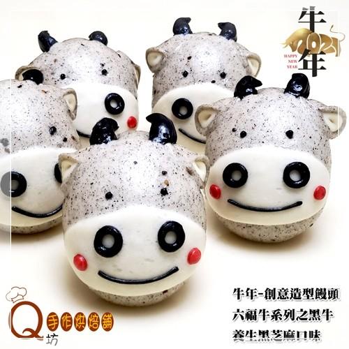 Q坊-六福牛-牛年之牛轉乾坤系列_養生黑芝麻黑牛-手工創意造型饅頭