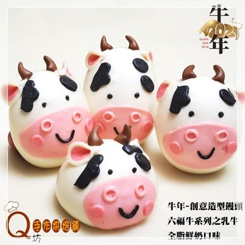 Q坊-六福牛-牛年之牛轉乾坤系列_全脂鮮奶乳牛-手工創意造型饅頭