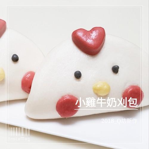 Q坊-造型刈包-小奇雞牛奶造型刈包