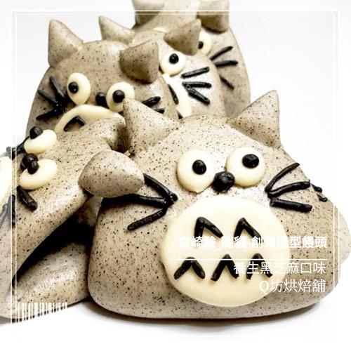 Q坊-宮崎駿-龍貓創意造型刈包(割包)-芝麻口味