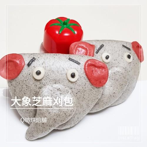 Q坊-造型刈包-大象芝麻造型刈包