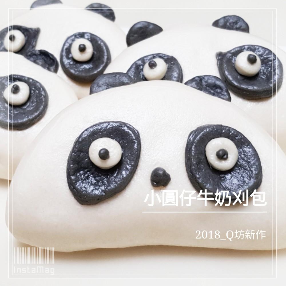 Q坊-造型刈包-小貓熊牛奶造型刈包