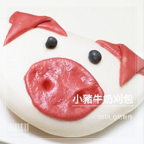Q坊-造型刈包-小紅豬牛奶造型刈包
