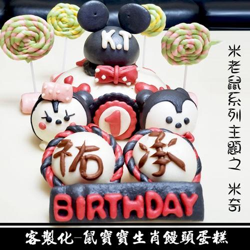 Q坊-鼠寶寶的客製化生肖-廸士尼米老鼠之米奇造型饅頭蛋糕(8吋)