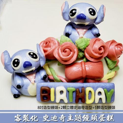 Q坊-客製化主題-史廸奇卡通造型饅頭蛋糕(8吋)