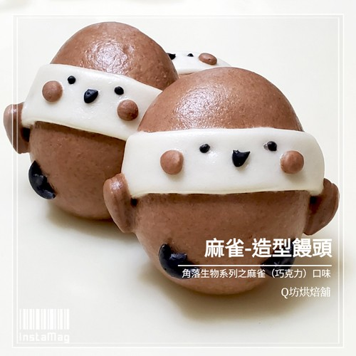 Q坊-角落生物-麻雀-巧克力創意造型饅頭