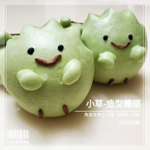 Q坊-角落生物II-小草-抹茶創意造型饅頭
