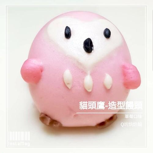 Q坊-角落生物-貓頭鷹-草莓創意造型饅頭