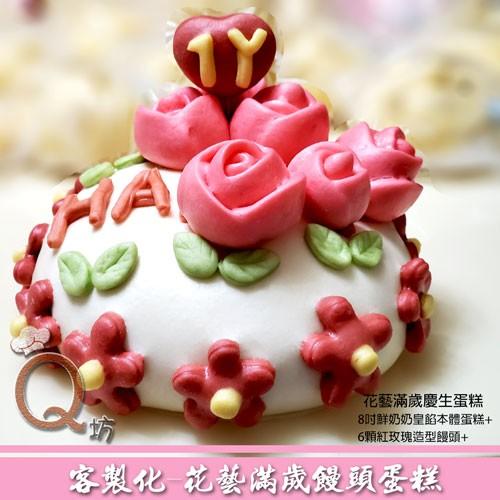 Q坊-客製化主題-花藝玫瑰之滿歲造型饅頭蛋糕(8吋)