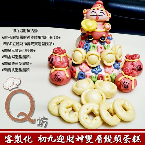 Q坊-客製化主題-初九迎財神-一路發雙層造型饅頭蛋糕(6吋+8吋)