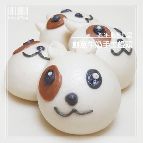 Q坊狗年造型_牛頭梗(賤狗)-全脂鮮奶創意造型手工饅頭