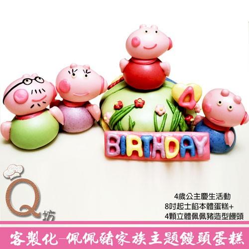 Q坊-客製化主題-佩佩豬家族造型饅頭蛋糕(8吋)